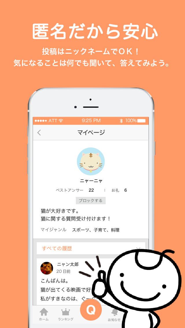教えて!goo お悩み相談で解決できる匿名Q&Aアプリ screenshot 3