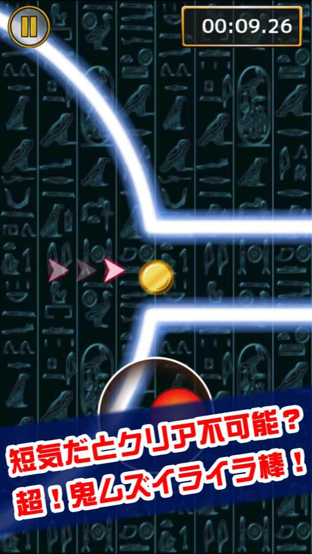 鬼ムズ!イライラ棒 screenshot 1