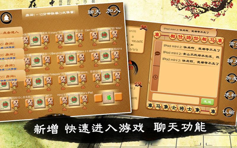 宽立象棋 screenshot 3