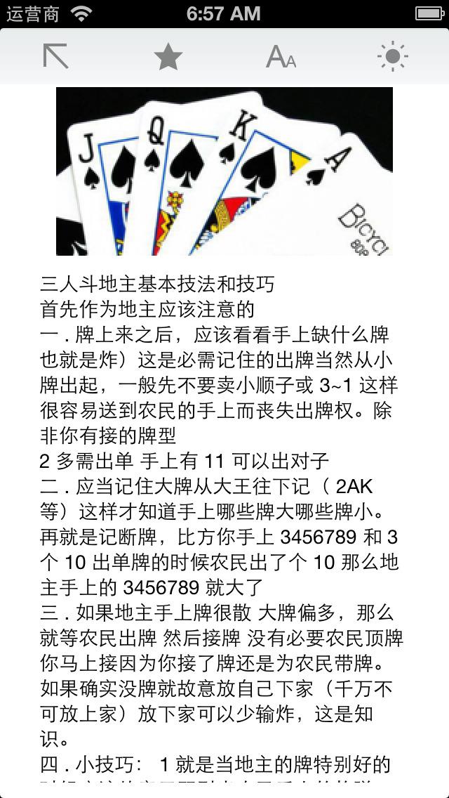 斗地主技巧大全(超实用) screenshot 4