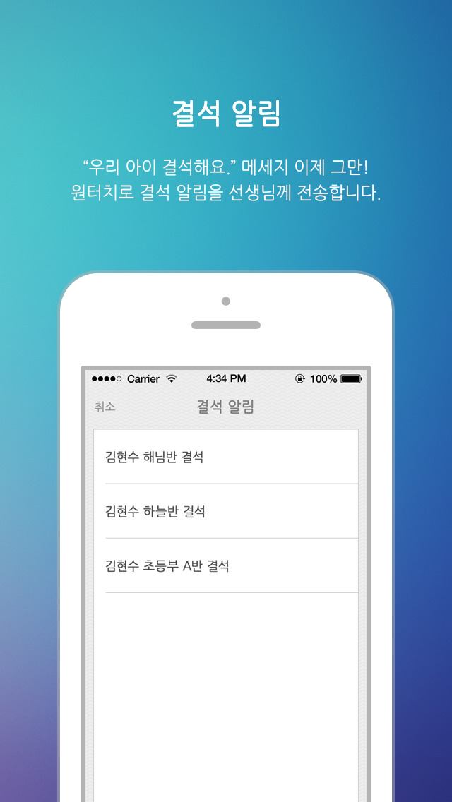 유니원 학부모용 - 학원 출결, 학원비 결제 screenshot 3