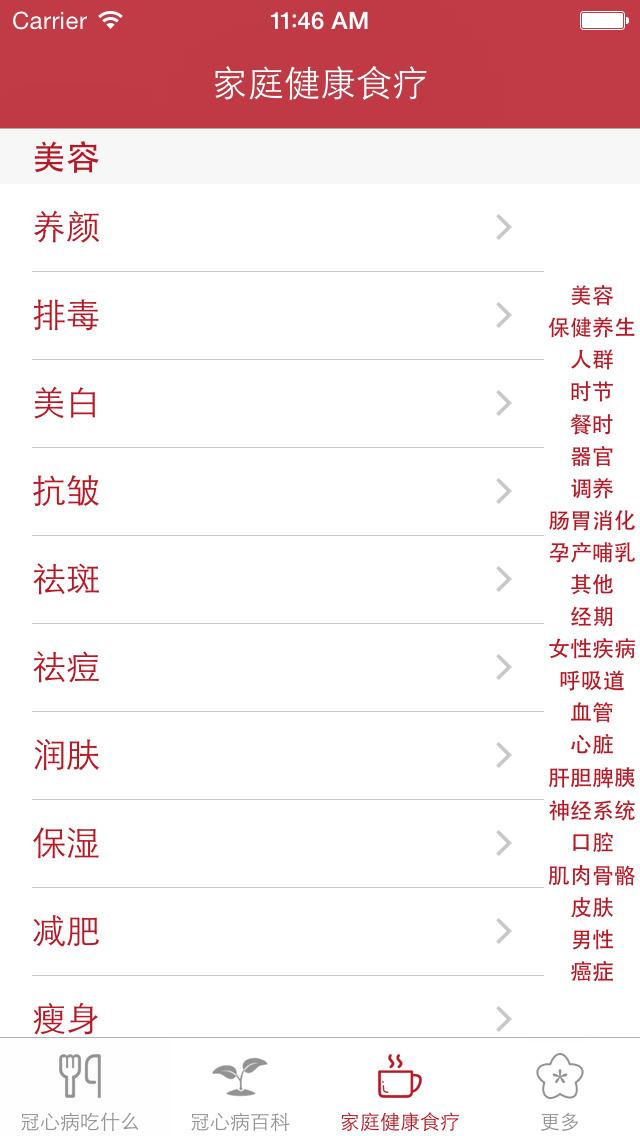 冠心病养生食疗百科 screenshot 3