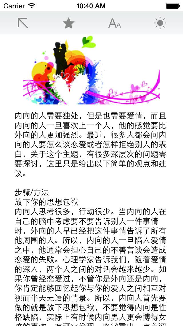 恋爱宝典 screenshot 5