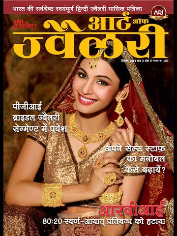 The Art of Jewellery - Hindi screenshot 6