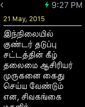 Tamil Note Taking Writer Faster Typing Keypad App | Apps