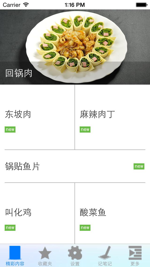 传统美食做法大全 screenshot 1
