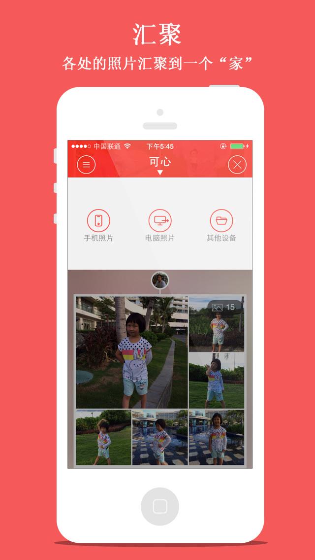 宝宝故事相册---整理宝宝照片,自动创建宝宝记录和宝宝日记 screenshot 3