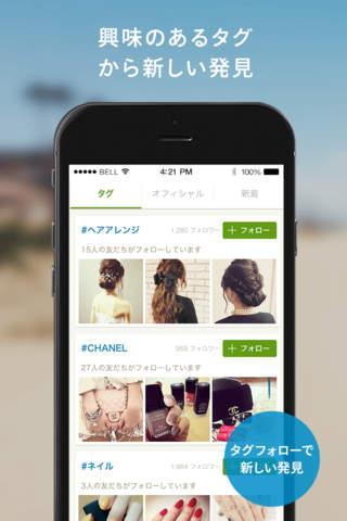 Simplog -Ameba's new smartphone blog - náhled