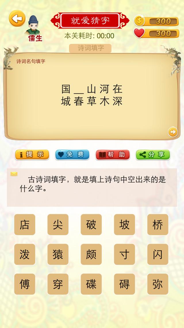 Love Chinese Character screenshot 3