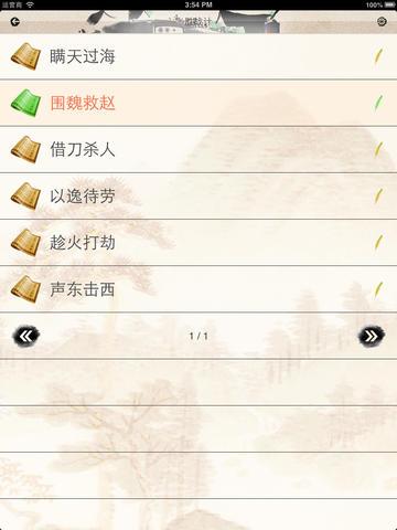 国学经典之三十六计(有声字幕) screenshot 8