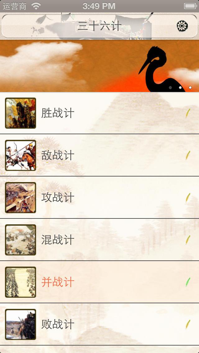 国学经典之三十六计(有声字幕) screenshot 2
