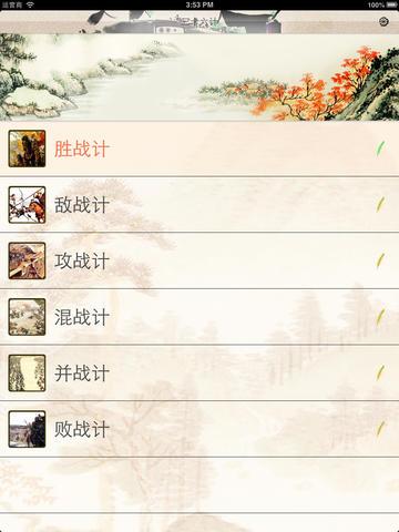 国学经典之三十六计(有声字幕) screenshot 7