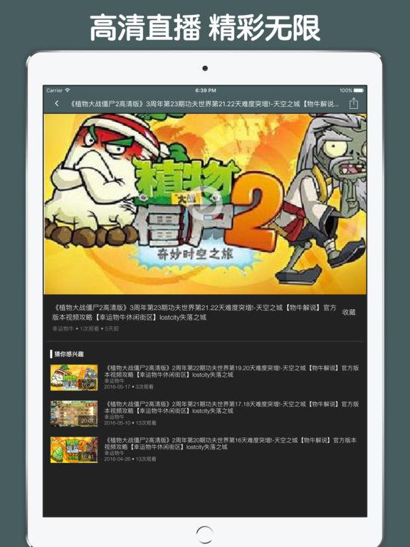 视频直播盒子 For 植物大战僵尸2 screenshot 8