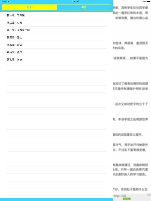 龙族:【龙族全集】 screenshot 5