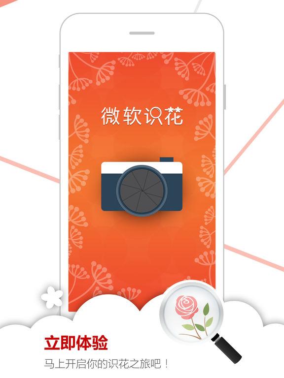 微软识花 screenshot 10