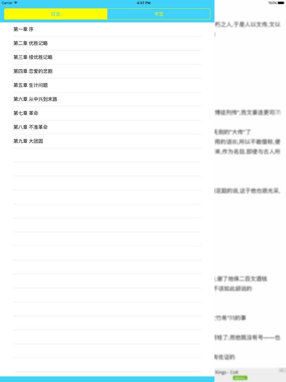 阿Q正传:【鲁迅著】 screenshot 5