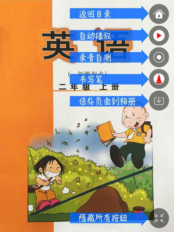 外研社版小学英语二年级上册点读课本 screenshot 6
