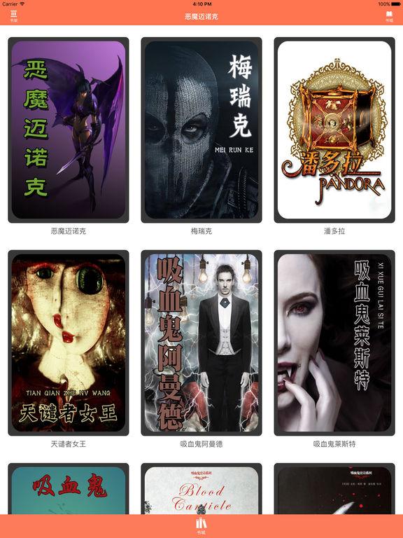 恶魔迈诺克—安妮·赖斯,恐怖惊悚小说 screenshot 4