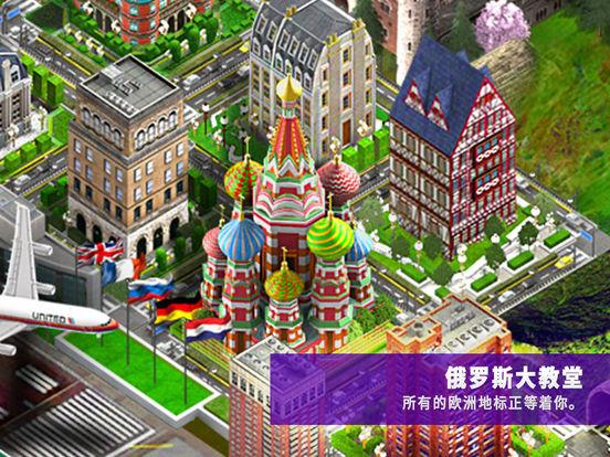 欧洲大亨 screenshot 7