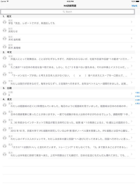 N4読解問題集 screenshot 9