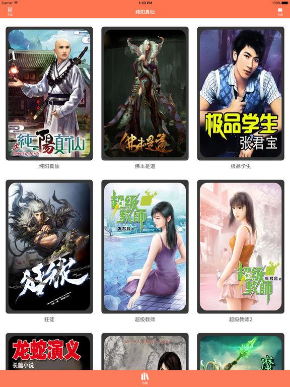 纯阳真仙—EK巧克力作品,武侠修真小说(精校版) screenshot 4
