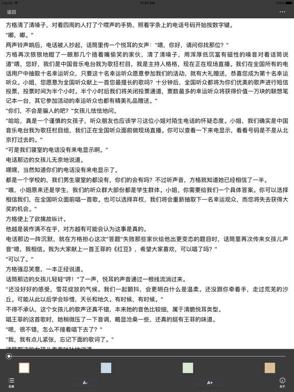 终极教师—柳下挥作品,最新校园都市言情小说免费下载阅读 screenshot 5