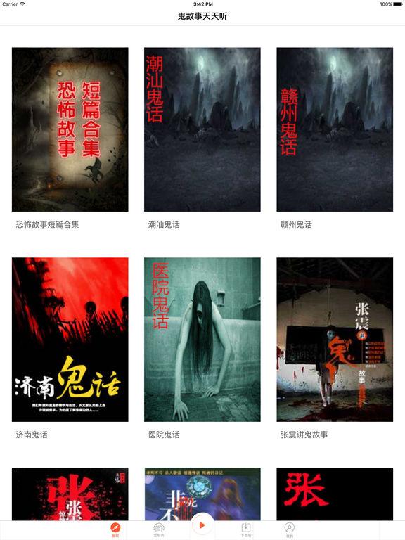 鬼故事天天听—长篇短篇最恐怖有声小说合集高清版(超吓人) screenshot 6