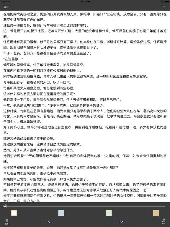 日本言情小说大全:不分手的理由 screenshot 5