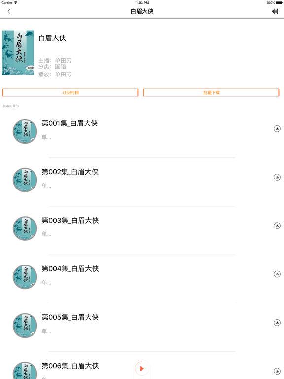 最新评书精选完整版-单田芳作品绝版珍藏 screenshot 8