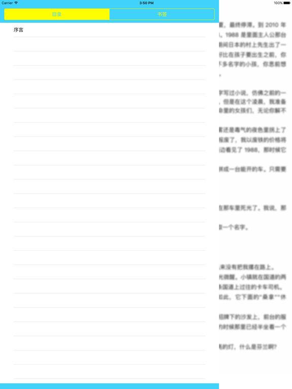 """1988:我想和这个世界谈谈—韩寒""""公路小说""""的新概念 screenshot 6"""