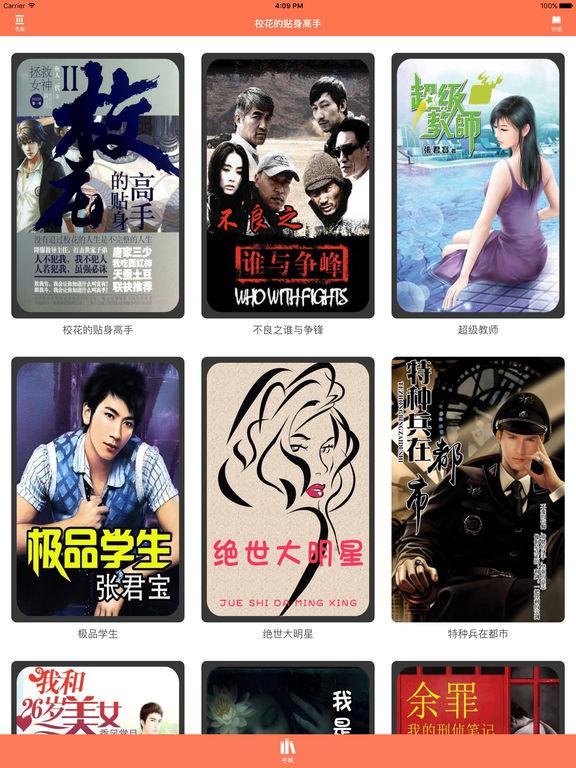 网络热播剧同名小说:校花的贴身高手 screenshot 4
