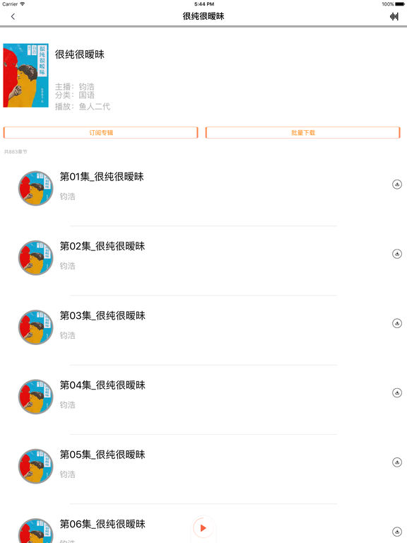 很纯很暧昧2有声小说-2016最热都市青春爱情系列 screenshot 8