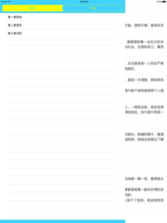 厨房—吉本芭娜娜作品,最热短篇小说 screenshot 6