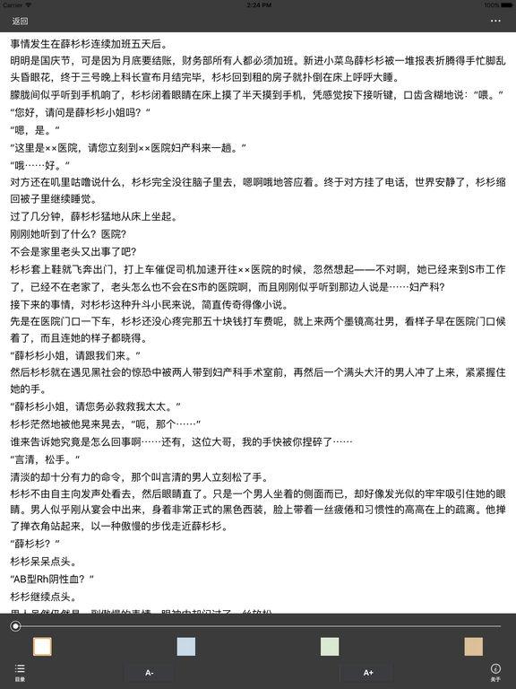 杉杉来吃—顾漫小说经典作品全集(精校版),免费书城 screenshot 5