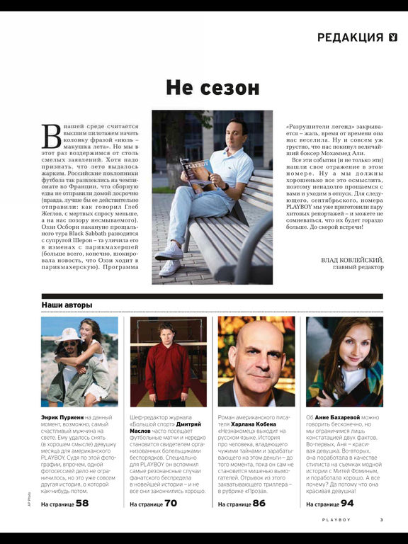 Playboy Russia screenshot 7