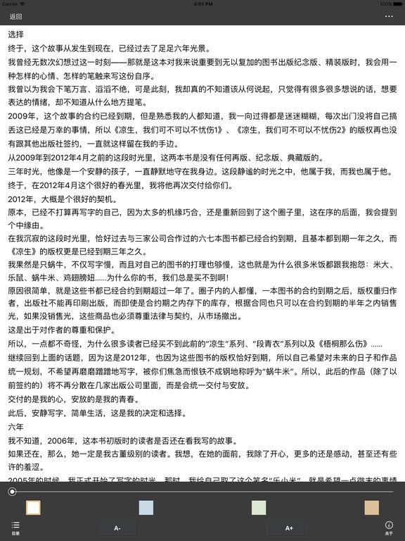清新唯美爱情小说:凉生,我们可不可以不忧伤 screenshot 5