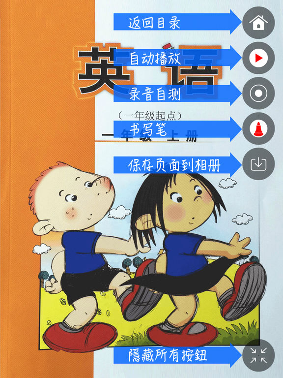 同步教材点读机-小学英语(外研社版)一年级上册- 读书派出品 screenshot 6