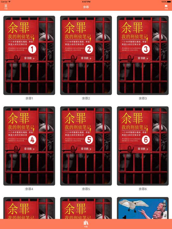 余罪全集—都市警匪交锋实录小说 screenshot 4
