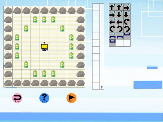 コドモアルゴリズム screenshot 9