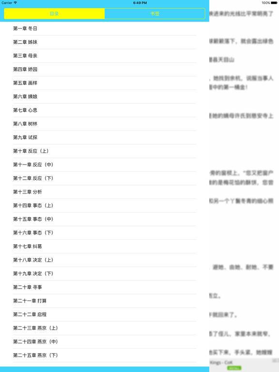 庶女攻略:古典言情网络小说 screenshot 5