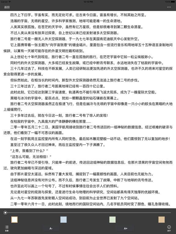 遮天:完美世界等手游小说原著系列 screenshot 6