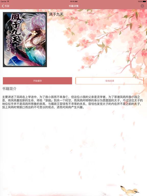 风弄作品古言耽美:凤于九天 screenshot 6