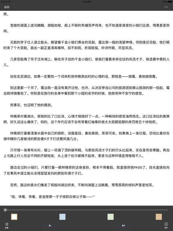 极品家丁:热门网剧原著小说 screenshot 6