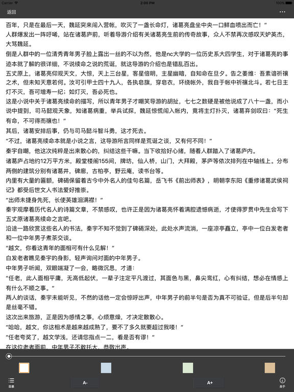 超品相师:九灯和善著奇幻言情小说 screenshot 6