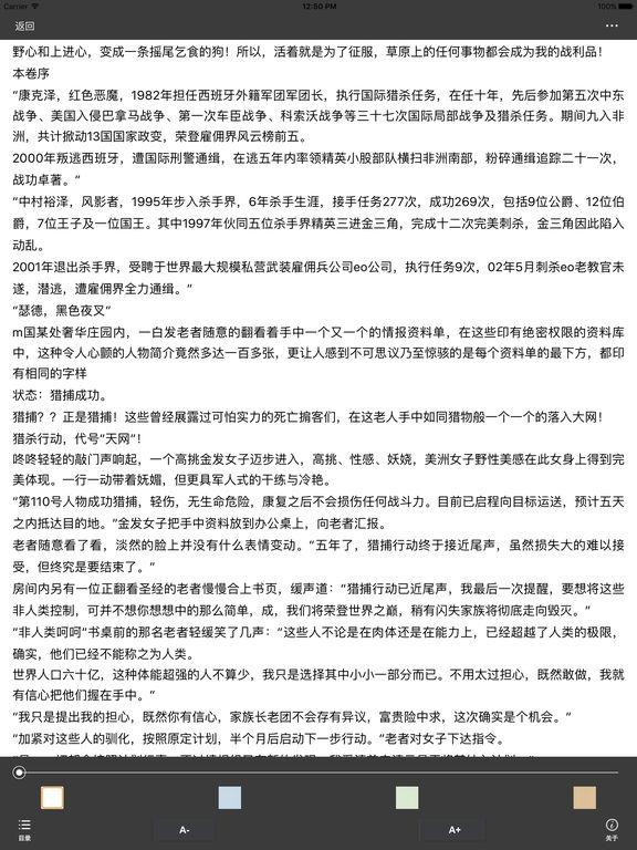 圣墟:辰东最新小说抢先看! screenshot 6
