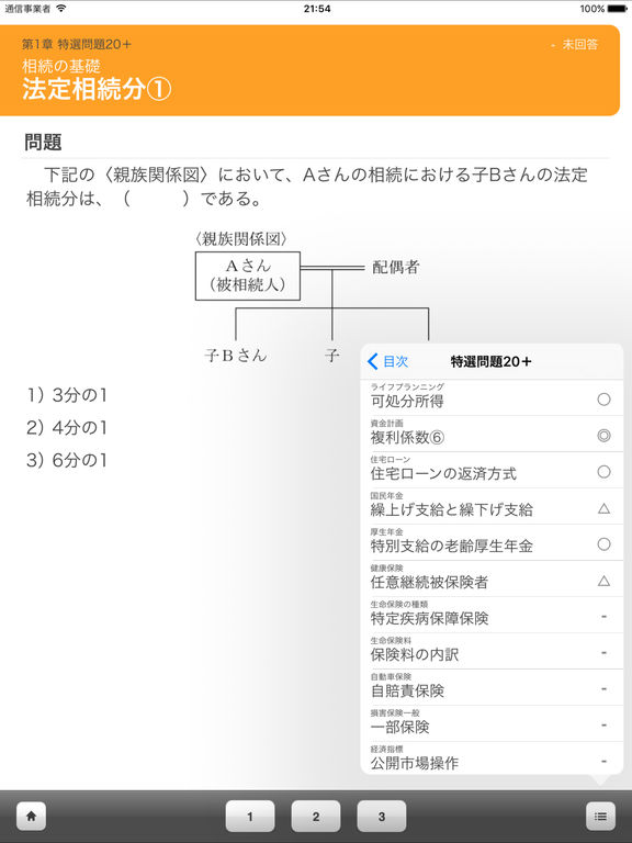 iphone and ipad fp level 3 fp3 essential keywords free 在 app 上的内容 11586