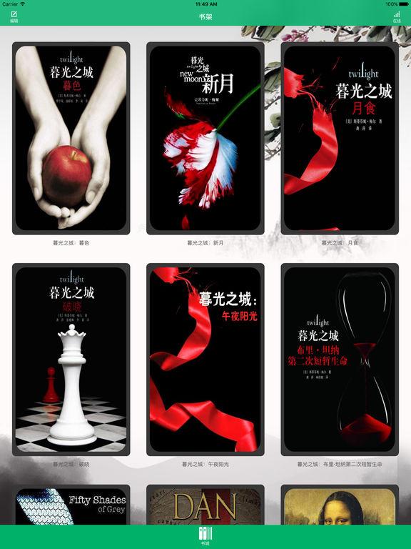 「暮光之城全集」斯蒂芬妮·梅尔小说,吸血鬼魔幻巨著 screenshot 6
