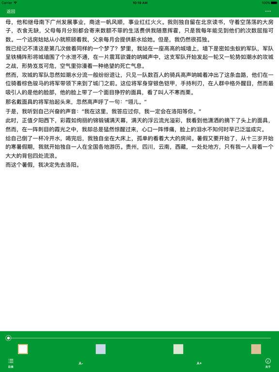 「兰陵王妃」电视剧小说,古装宫廷爱情斗争 screenshot 8