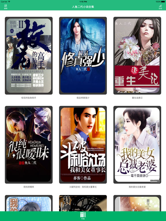 鱼人二代畅销言情小说「很纯很暧昧」 screenshot 6