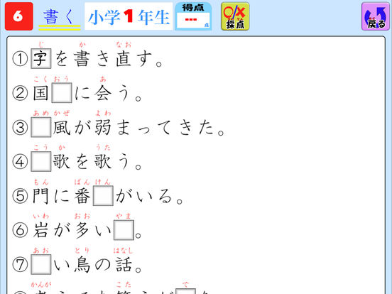 国語(漢字) FV screenshot 9